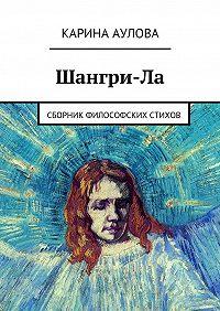 Карина Аулова -Шангри-Ла. Сборник философских стихов