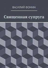 Василий Фомин - Священная супруга