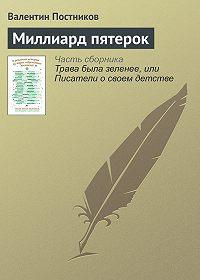 Валентин Постников - Миллиард пятерок