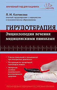 Любовь Костикова -Гирудотерапия. Энциклопедия лечения медицинскими пиявками