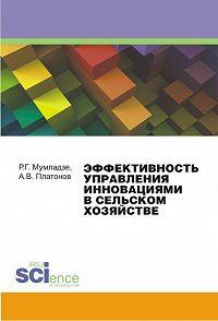 Андрей Платонов -Эффективность управления инновациями в сельском хозяйстве. Монография