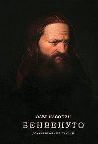 Олег Насобин - Бенвенуто