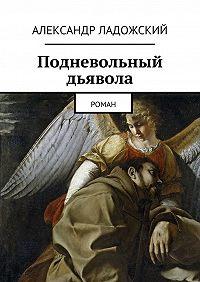 Александр Ладожский -Подневольный дьявола