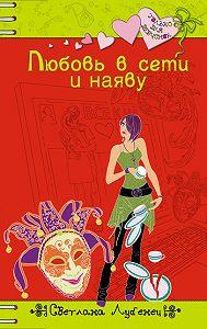 Светлана Лубенец -Любовь в сети и наяву