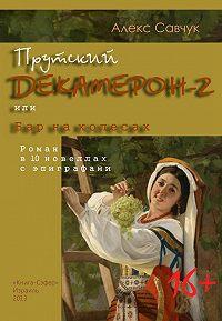Алекс Савчук -Прутский Декамерон-2, или Бар на колесах