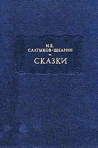 Михаил Салтыков-Щедрин - Вяленая вобла