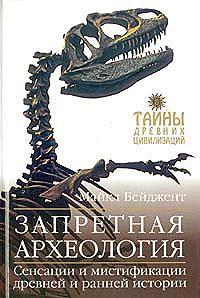 Майкл Бейджент -Запретная археология