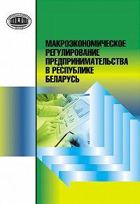 Наталья Кузьменкова -Макроэкономическое регулирование предпринимательства в Республике Беларусь
