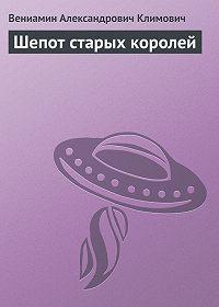 Вениамин Климович -Шепот старых королей