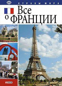 Ю. А. Иванова - Все о Франции