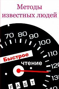 Илья Мельников -Методы известных людей