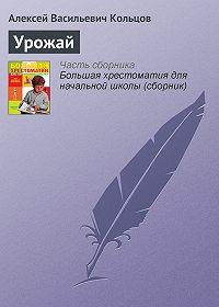 Алексей Васильевич Кольцов -Урожай