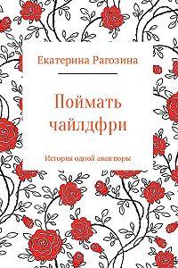 Екатерина Рагозина -Поймать чайлдфри