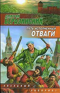 Дмитрий Беразинский - Путь, исполненный отваги