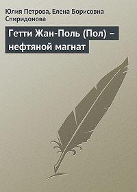 Елена Борисовна Спиридонова -Гетти Жан-Поль (Пол) – нефтяной магнат