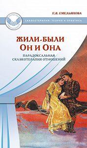 Елена Емельянова -Жили-были Он и Она. Парадоксальная сказкотерапия отношений