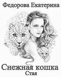 Екатерина Владимировна Федорова -Снежная кошка. Стая