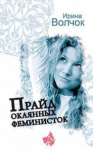 Ирина Волчок -Прайд окаянных феминисток