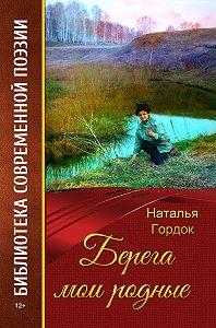 Наталья Гордок -Берега мои родные (сборник)