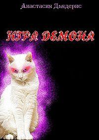Анастасия Дьядерис -Игра демона