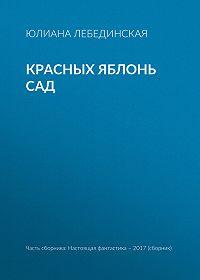 Юлиана Лебединская -Красных яблонь сад