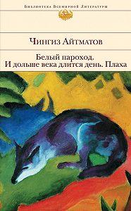 Чингиз Айтматов -И дольше века длится день...