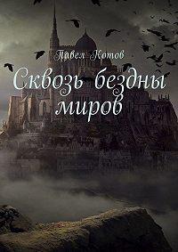Павел Котов -Сквозь бездны миров