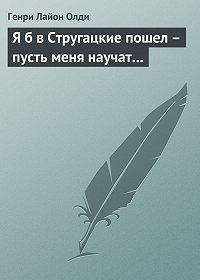 Генри Лайон Олди -Я б в Стругацкие пошел – пусть меня научат…