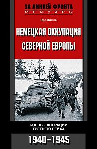 Эрл Зимке -Немецкая оккупация Северной Европы. Боевые операции Третьего рейха. 1940-1945