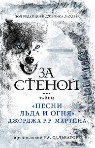 Джеймс Лаудер - За стеной: тайны «Песни льда и огня» Джорджа Р. Р. Мартина