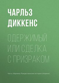 Чарльз Диккенс -Одержимый, или сделка с призраком