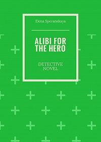 Elena Speranskaya -Alibi for the hero. Detective novel