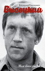 Юрий Михайлович Сушко -Высоцкий. На краю