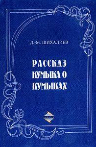 Девлет-Мирза Шихалиев - Рассказ кумыка о кумыках