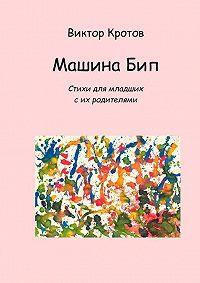 Виктор Кротов -Машина Бип. Стихи для младших с их родителями