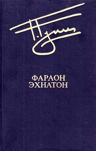 Георгий Гулиа -Фараон Эхнатон