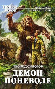 Леонид Сидоров -Демон поневоле