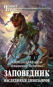 Александр Бушков -Заповедник. Наследники динозавров