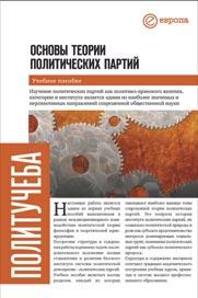 Дмитрий Ю. Кралечкин -Основы теории политических партий