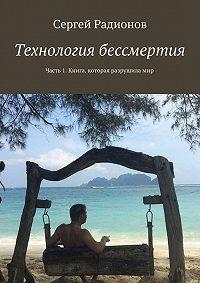 Сергей Радионов -Технология бессмертия. Часть 1. Книга, которая разрушиламир
