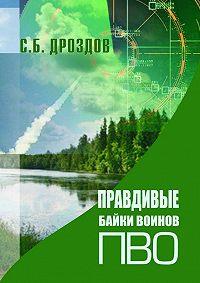 Сергей Дроздов - Правдивые байки воинов ПВО