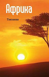 Илья Мельников - Восточная Африка: Танзания