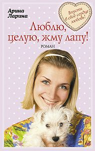 Арина Ларина - Люблю, целую, жму лапу!