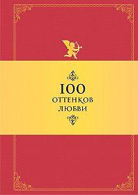 Константин Душенко -100 оттенков любви. Афоризмы и фразы
