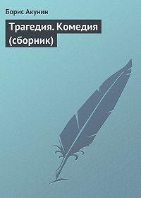 Борис Акунин -Трагедия. Комедия (сборник)