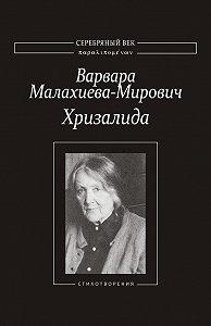 Варвара Малахиева-Мирович, Т. Нешумова - Хризалида. Стихотворения