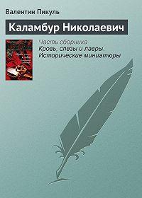 Валентин Пикуль -Каламбур Николаевич