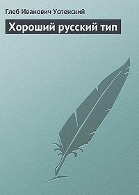 Глеб Успенский -Хороший русский тип