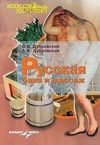 Владимир Иванович Дубровский -Русская баня и массаж