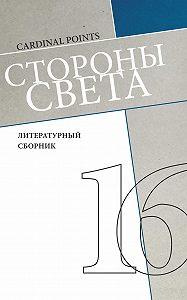 Коллектив авторов - Стороны света (литературный сборник №16)